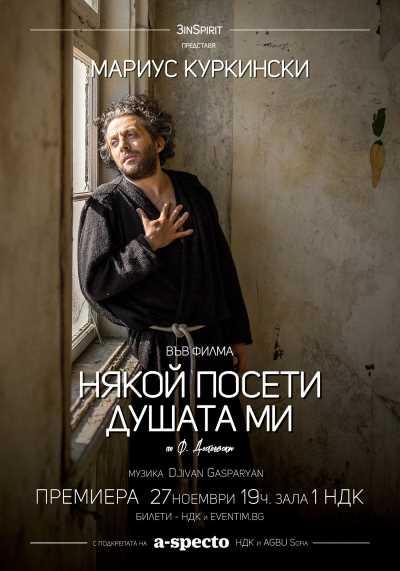 """Някой посети душата ми"", филм с Мариус Куркински"